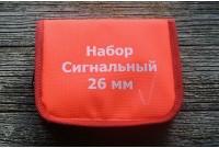 Набор сигнальный 26мм (устройство запуска+чехол) без патронов